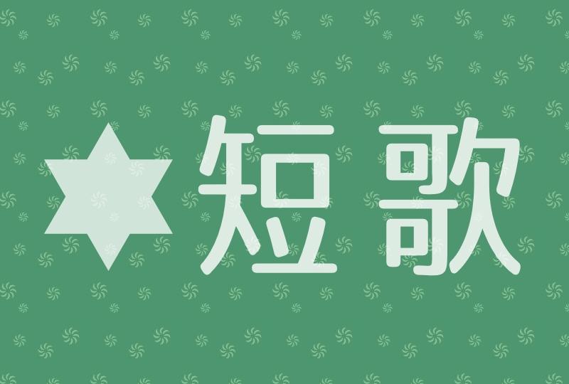短歌のロゴ