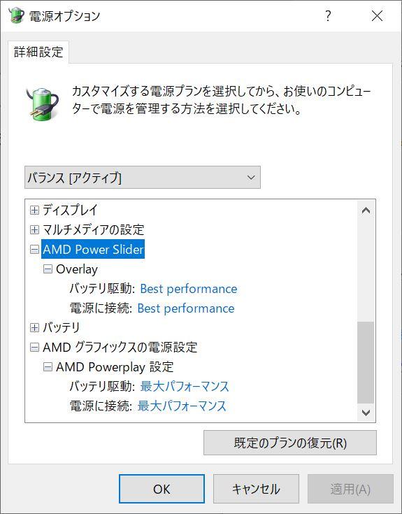 電源オプションの設定(AMD)